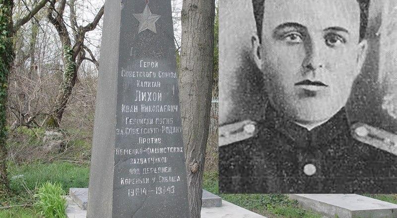 Ивана Лихого перезахоронили на Первом гражданском.