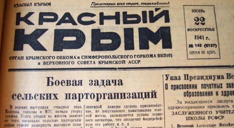 Последний мирный номер «Красного Крыма» 1941 года появился за час с небольшим до вторжения фашистов в советское небо.