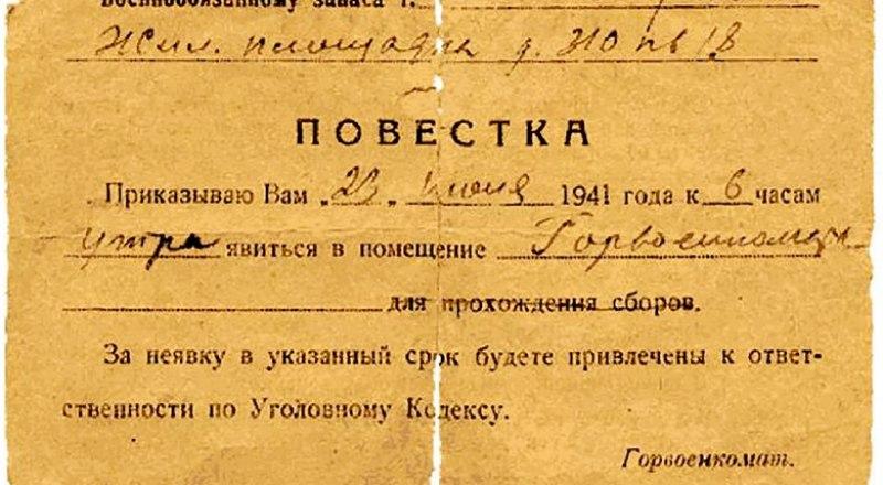 Повестка 23 июня 1941-го.