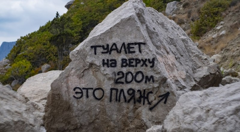 Даже надписи на камнях в диких уголках Крыма не помогают - гадят и туристы, и местные.