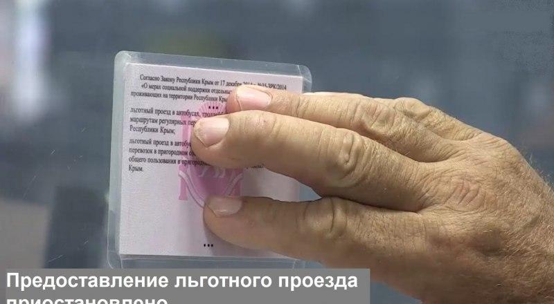 Фото ГУП РК «Крымавтотранс»