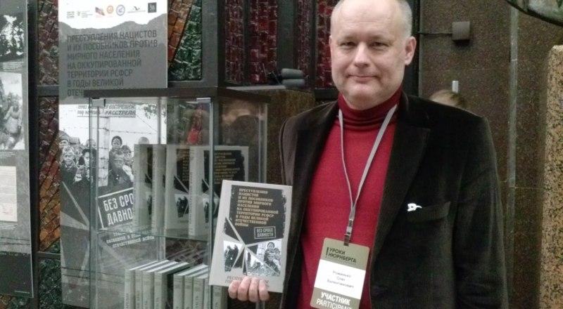 Профессор Олег Романько, участник международного научно-практического форума «Уроки Нюрнберга».
