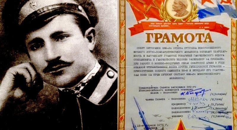 Фёдор Гаврилевский и грамота авиаполка.
