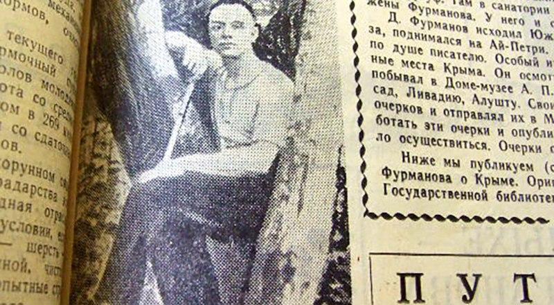 В архиве газеты сохранился снимок Дмитрия Фурманова, отдыхавшего в Крыму.