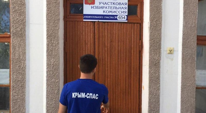 Фото: МЧС по Крыму