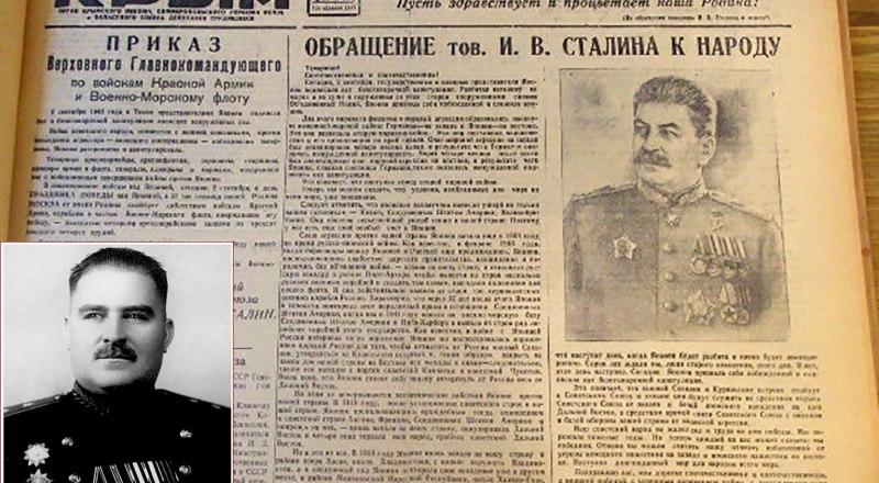 Праздничный номер «Красного Крыма» за 3 сентября  1945-го и Кузьма Деревянко, принявший  капитуляцию Японии.