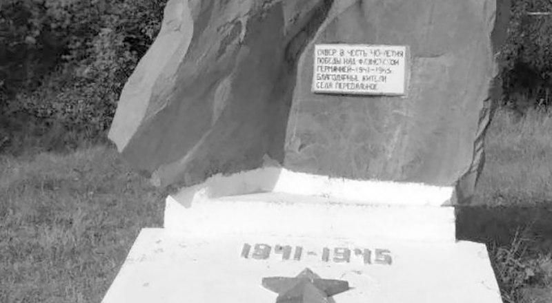 Памятник в сквере 40-летия Победы.