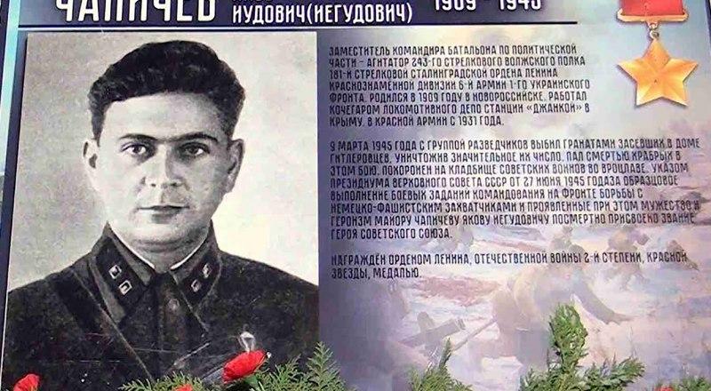 Памятная доска поэту в джанкойской школе.