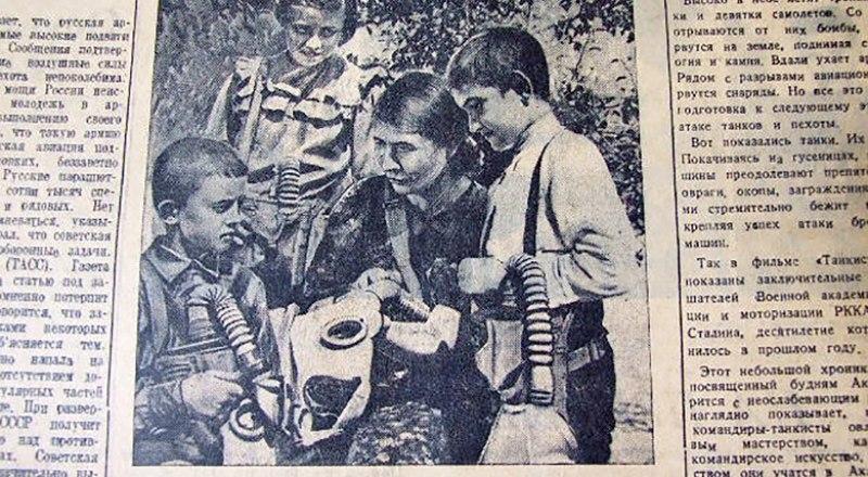 Наша газета писала, что даже дети готовились к обороне.