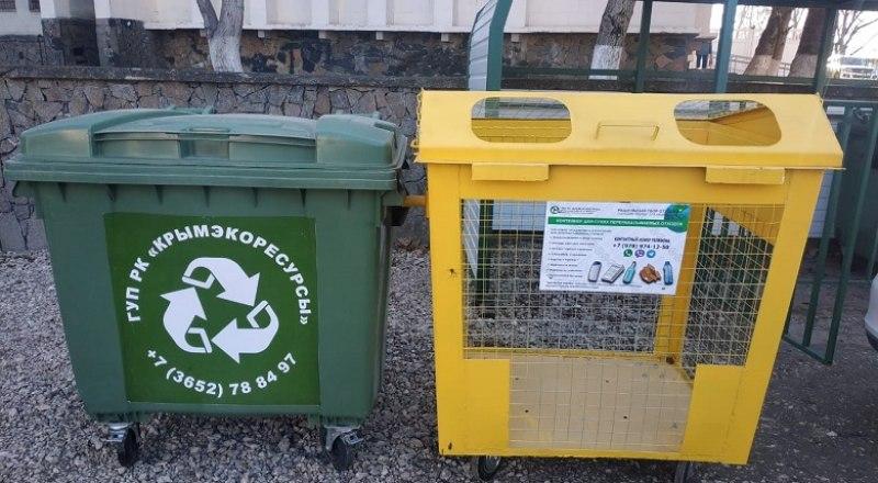 Это специальные контейнеры для сбора сухой фракции мусора.
