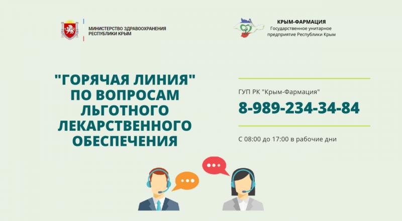 Фото пресс-службы Минздрава Крыма.