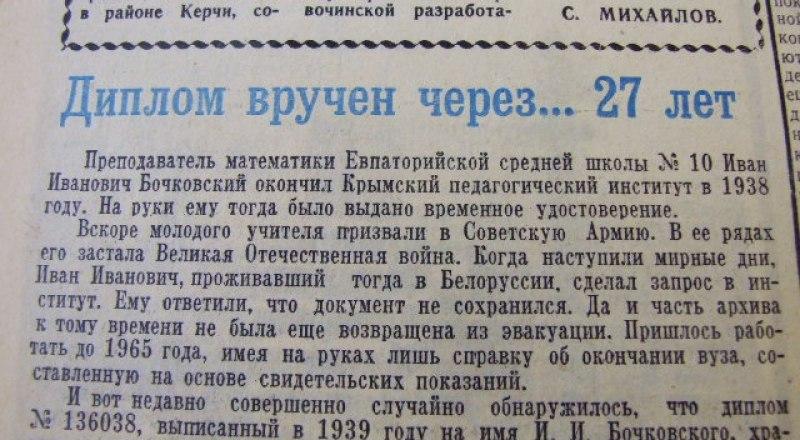 55 лет назад «Крымская правда» рассказала о дипломе учителя из Евпатории.