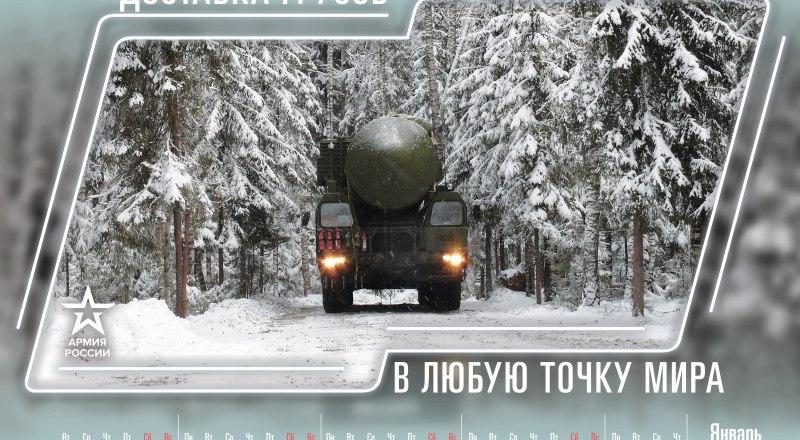 Минобороны России выпустило оригинальный тематический календарь на 2019 год.