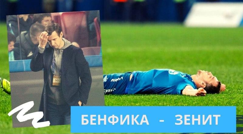 Поверженный «Зенит». Слева на снимке главный тренер Сергей Семак, справа - форвард Артём Дзюба. И у них одна мысль в голове - обоср...сь!