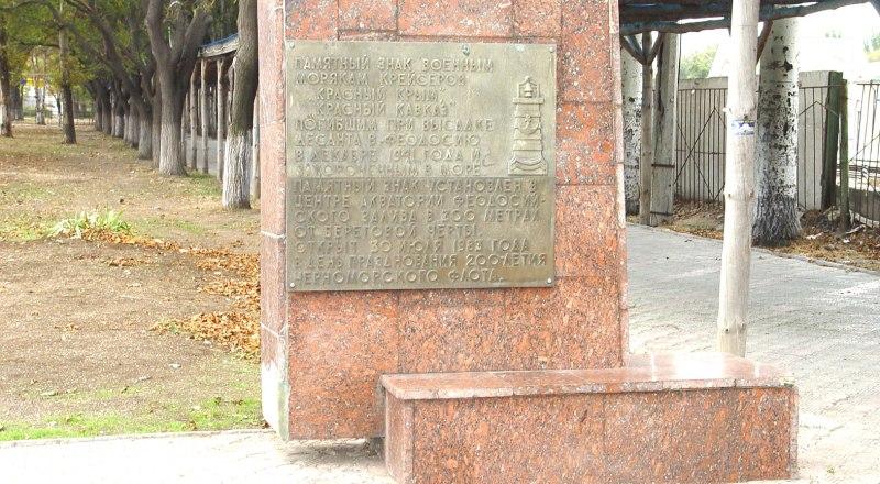 Памятник в Феодосии морякам крейсеров «Красный Крым» (подшефный нашей газеты) и «Красный Кавказ», погибшим при высадке десанта.