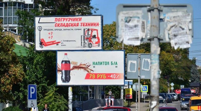 За рекламной какофонией, царящей в Симферополе, самого города толком не видно. Фото: Анны Кадниковой