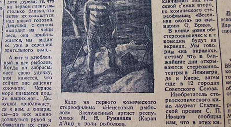 Первый стереофильм «Концерт»: Владимир Яхонтов на фоне морских пейзажей читает поэму Маяковского «Хорошо».