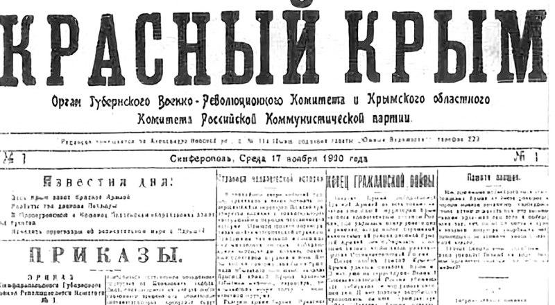 Первый номер газеты.