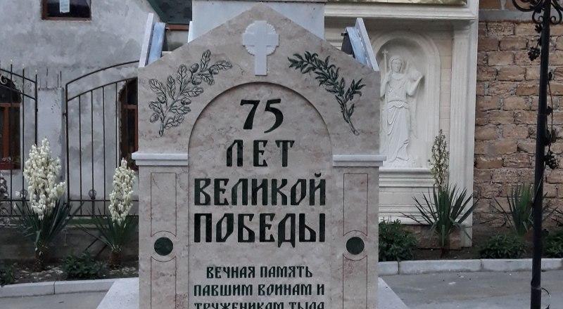 Памятный знак «Неугасимая лампада».