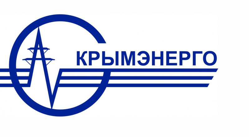 Фото с сайта ГУП РК «Крымэнерго».