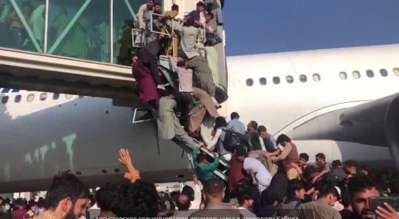 Бегство из Кабула, 2021 г. Фото из открытых источников.