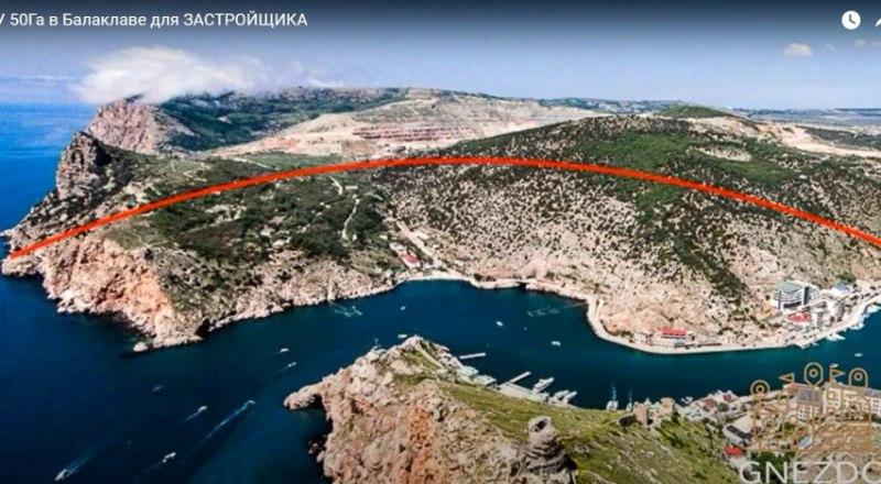 Часть Балаклавы может достаться кому-то за 750 млн. рублей.
