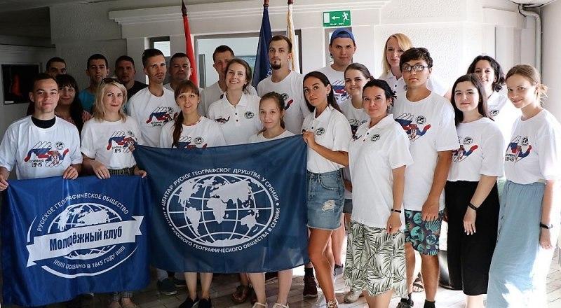 Фото: Пресс-служба Центра РГО в Сербии