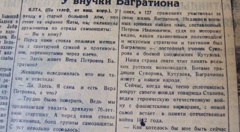 Материал о потомках героя Отечественной войны 1812 года наша газета опубликовала спустя 11 дней после начала Великой Отечественной 1941-го.