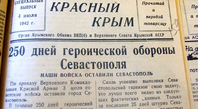 Спецвыпуск газеты о Севастополе.