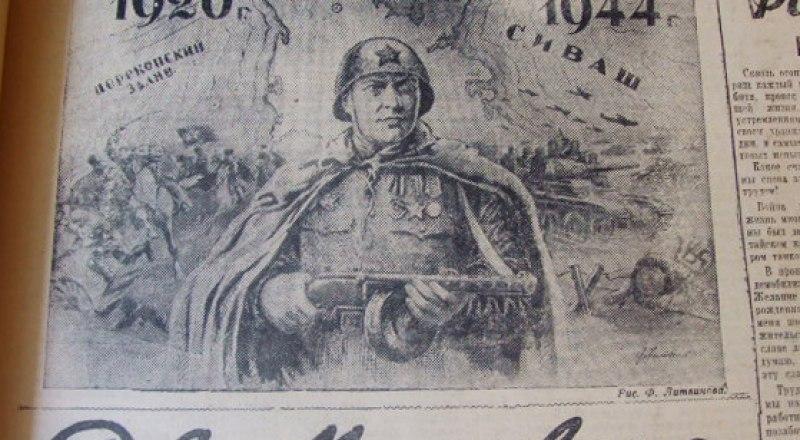 В 1945-м наша газета рассказала о двух штурмах Перекопа.