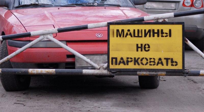 Если вы припарковались неправильно, спорить бесполезно. Платите штраф. Фото Александра КАДНИКОВА.