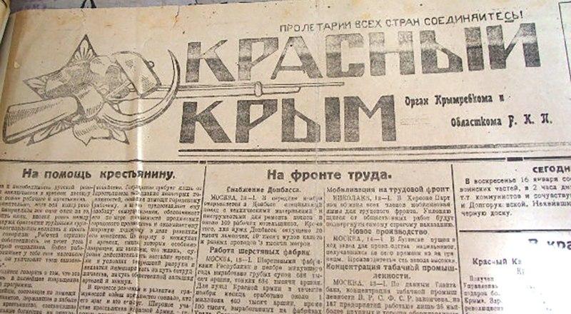 Сто лет назад у газеты были такие символы.