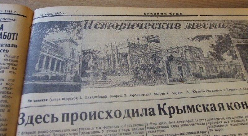 О том, где проходила Ялтинская конференция, страна узнала лишь в марте, благодаря корреспондентам «Красного Крыма».
