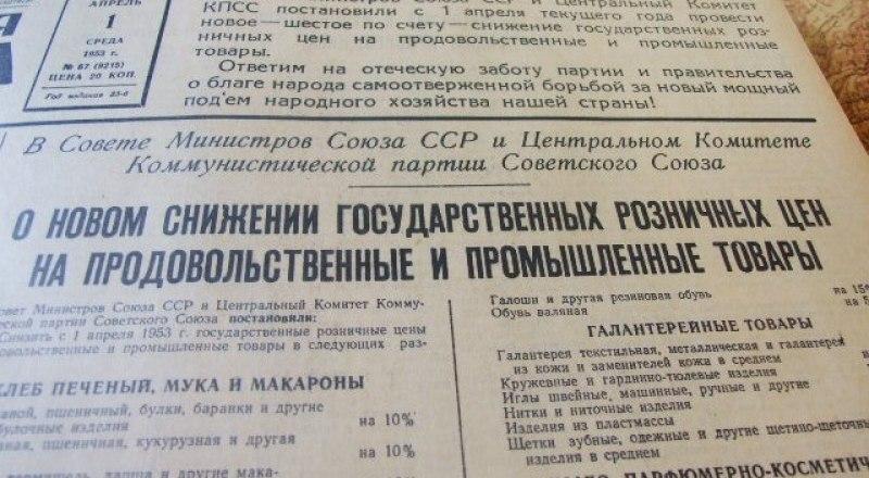 Радостного сообщения крымчане ждали весь год. Первая страница «Красного Крыма» за 1 апреля 1953-го. Подешевело всё: от спичек и желе до соломенных шляп, телег и ёлочных игрушек.