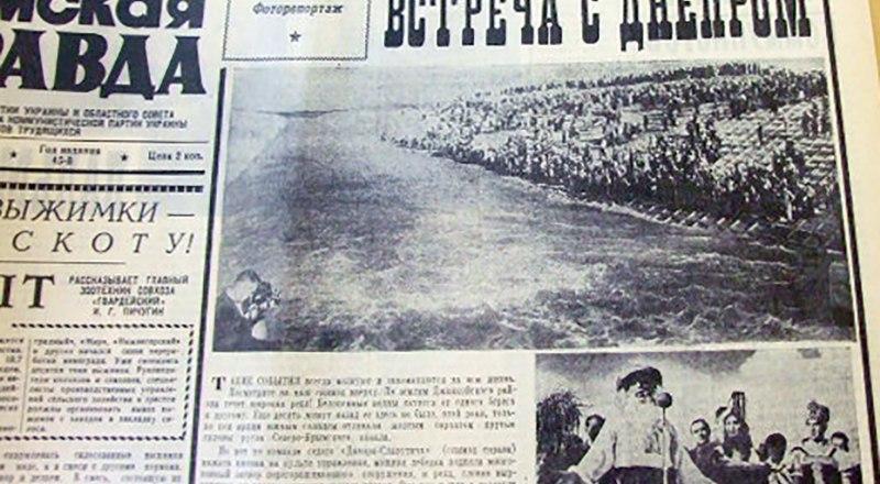 Наша газета 1965 года.