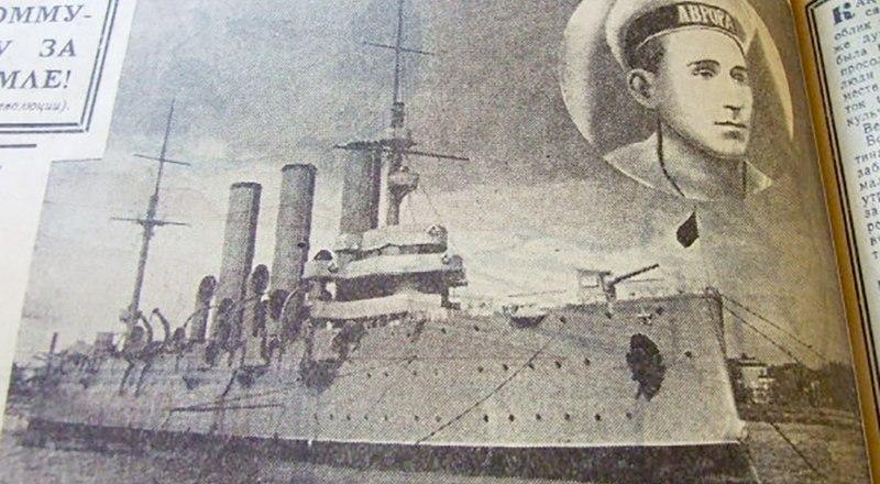 Наша газета разыскала комиссара крейсера «Аврора» Александра Белышева.