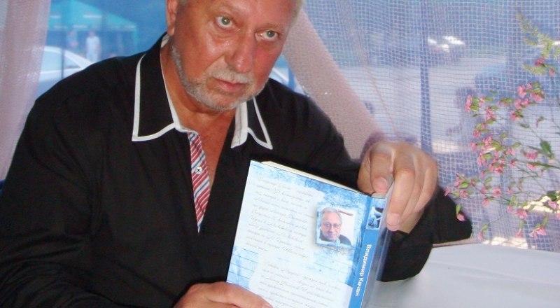 Владимир Качан.