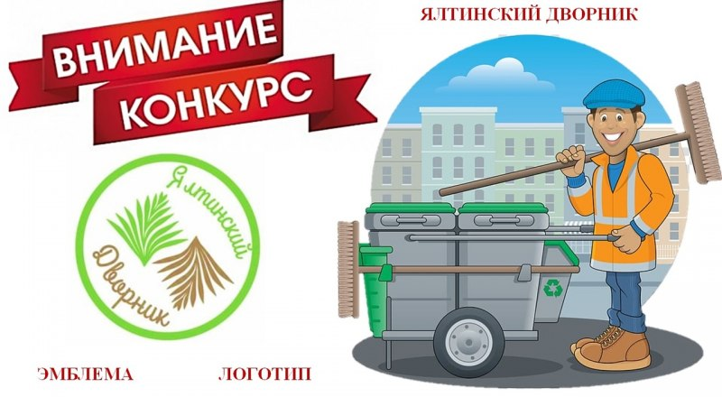 Фото: Отдел информационной политики администрации города Ялта