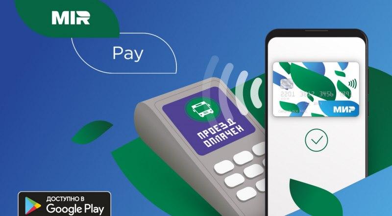Научиться пользоваться приложением Mir Pay проще простого - достаточно иметь телефон и интернет.