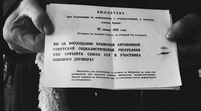 Так выглядел бюллетень для голосования по референдуму об определении государственного и правового статуса Крыма, который состоялся 20 января 1991 года.