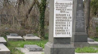 Могила подпольщиков.