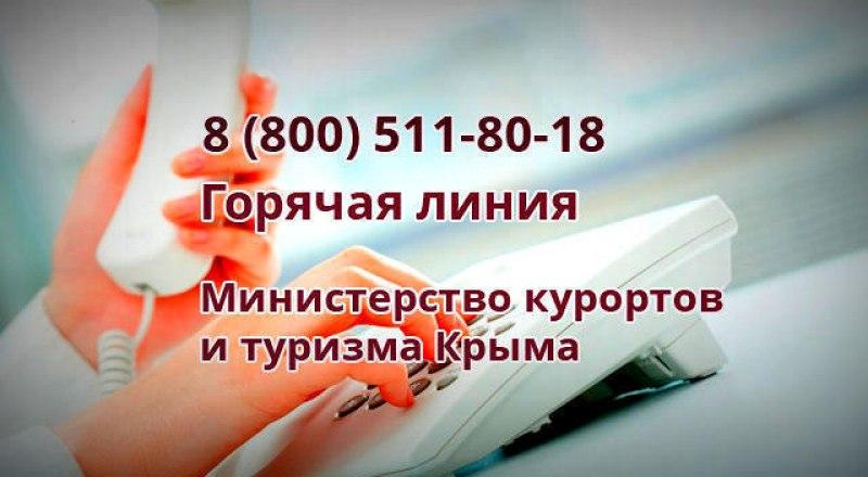 Фото пресс-службы Минкурортов РК.
