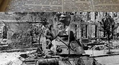 Специальный выпуск нашей газеты за 12 апреля 1944-го и Т-34 в освобождённом Севастополе 12 мая 1944-го.